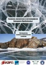 Геология, магматизм и метаморфизм Западного Прибайкалья. Путеводитель полевого геологического семинара в Приольхонье