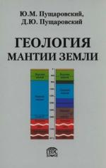 Геология мантии Земли