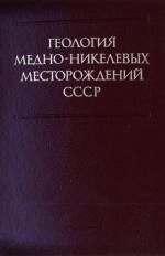 Геология медно-никелевых месторождений СССР. Сборник научных трудов