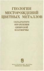 Геология месторождений цветных металлов складчатого обрамления Сибирской платформы