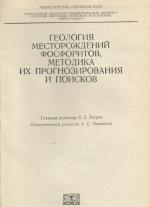 Геология месторождений фосфоритов, методика их прогнозирования и поисков