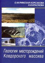 Геология месторождений Ковдорского массива