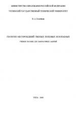 Геология месторождений твердых полезных ископаемых. Учебное пособие