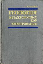 Геология металлоносных кор выветривания
