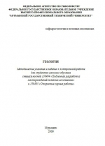 Геология. Методические указания и задания к контрольной работе