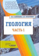 Геология. Методы реконструкции прошлого Земли. Основы геотектоники. Геологическая история. Часть 1