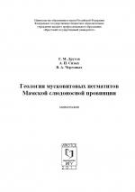 Геология мусковитовых пегматитов Мамской слюдоносной провинции