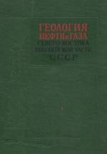 Геология нефти и газа Северо-Востока Европейской части СССР