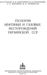 Геология нефтяных и газовых месторождений Украинской ССР