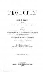 Геология. Общий курс лекций. Том 1. Современные геологические явления (динамическая геология). Петрография и стратиграфия
