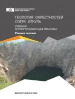 Геология окрестностей озера Иткуль. Учебная геологическая практика