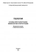 Геология. Основы кристаллографии, минералогии и петрографии
