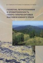 Геология, петрогеохимия и хромитоносность габбро-гипербазитовых массивов Южного Урала