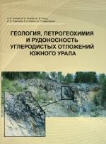 Геология, петрогеохимия и рудоносность углеродистых отложений Южного Урала