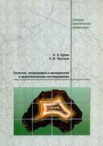 Геология, петрография и минералогия в археологических исследованиях.