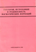 Геология, петрохимия и рудоносность магматических формаций. Сборник научных трудов
