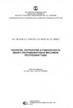 Геология, петрология и рудоносность мафит-ультрамафитовых массивов Республики Тыва