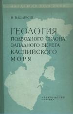 Геология подводного склона западного берега Каспийского моря (от г.Махачкала до устья р.Куры)