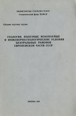 Геология, полезные ископаемые и инженерно-геологические условия Центральных районов европейской части СССР