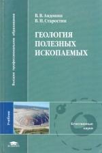 Геология полезных ископаемых. Учебник