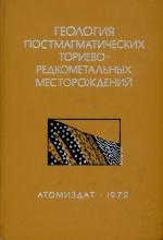 Геология постмагматических ториево-редкометальных месторождений