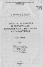 Геология, разработка и эксплуатация Ромашкинского нефтяного месторождения. Том 1