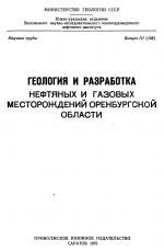 Труды ВНИГНИ. Выпуск 3 (148). Геология и разработка нефтяных газовых месторождений Оренбургской области