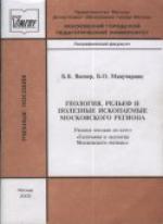 Геология, рельеф и полезные ископаемые Московского региона