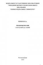 Геология России (семестровый курс лекций)