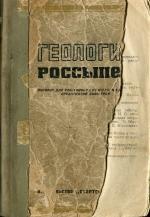 Геология россыпей. Пособие для работников горного надзора предприятий Дальстроя