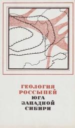 Геология россыпей юга Западной Сибири