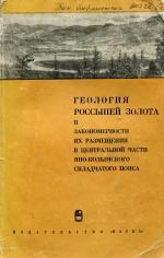 Геология россыпей золота и закономерности их размещения в центральной части Яно-Колмыского складчатого пояса