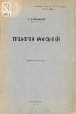Геология россыпей