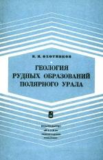Геология рудных образований Полярного Урала