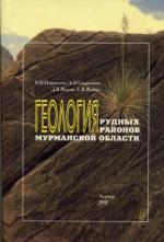 Геология рудных районов Мурманской области