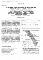 Геология рудовмещающих рифтовых впадин в районе разлома Сьерра-Леоне в Приэкваториальной Атлантике
