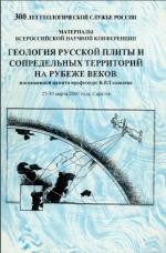 Геология Русской плиты и сопредельных территорий на рубеже веков, посвященной памяти профессора В.В.Тикшаева