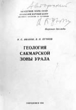 Геология Сакмарской зоны Урала (новые данные)