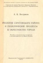 Геология Саратовского района и геологические процессы в окрестностях города. Пособие к геологическим экскурсиям и полевой практике