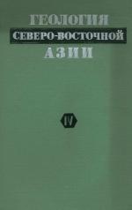 Геология северо-восточной Азии. Том 4. Геологическое развитие и общие закономерности металлогении, углеобразования и распределения нефти и газа