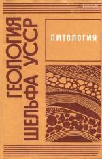 Геология шельфа УССР. Литология