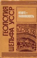Геология шельфа УССР. Нефтегазоносность