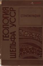 Геология шельфа УССР. Стратиграфия (шельф и побережье Черного моря)
