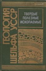 Геология шельфа УССР. Твердые полезные ископаемые