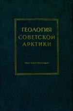 Геология Советской Арктики