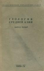 Геология Средней Азии. Выпуск 1