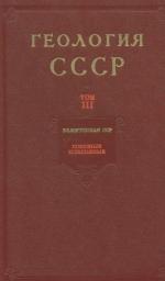 Геология СССР. Том 3. Белорусская ССР. Часть 2. Полезные ископаемые