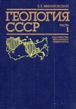 Геология СССР. Часть 1. Введение. Древние платформы и метаплатформенные области