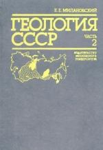 Геология СССР. Часть 2. Урало-Монгольский подвижный пояс и смежные метаплатформенные области