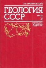 Геология СССР. Часть 3. Средиземноморский и Тихоокеанский подвижные пояса. Заключение